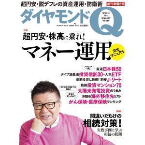 ダイヤモンドQ 創刊準備2号 電子書籍版 / ダイヤモンド社|ebookjapan