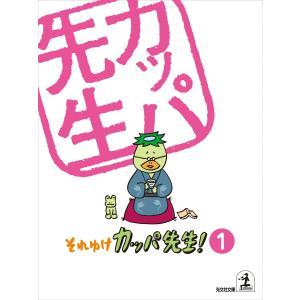 それゆけ カッパ先生!【フルカラー版】1 電子書籍版 / ふじいとおる ebookjapan