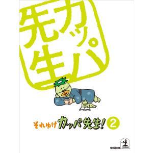 それゆけ カッパ先生!【フルカラー版】2 電子書籍版 / ふじいとおる ebookjapan