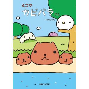 4コマ カピバラさん 電子書籍版 / TRYWORKS|ebookjapan