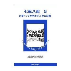 七転八起 5 企業トップが明かす人生の岐路 電子書籍版 / 読売新聞経済部|ebookjapan