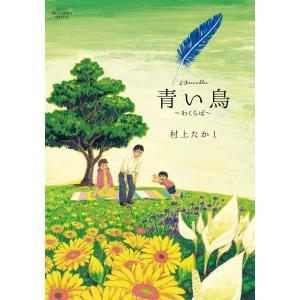 青い鳥〜わくらば〜 電子書籍版 / 村上たかし|ebookjapan