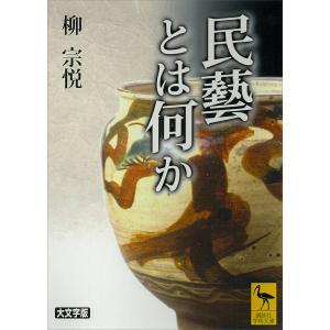 民藝とは何か 電子書籍版 / 柳宗悦 ebookjapan