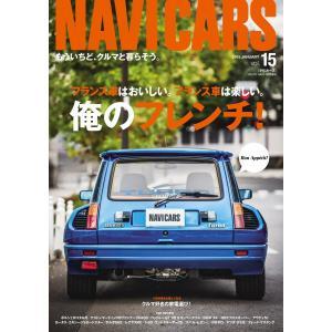 NAVI CARS Vol.15 2015年1月号 電子書籍版 / NAVI CARS編集部|ebookjapan