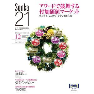 senka21 2014年12月号 電子書籍版 / senka21編集部|ebookjapan