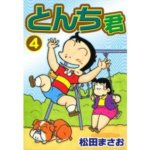 とんち君 (4) 電子書籍版 / 松田まさお ebookjapan