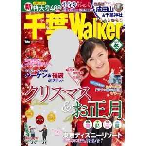 千葉Walker2015 冬 電子書籍版 / 著者:千葉ウォーカー編集部 ebookjapan