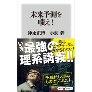 未来予測を嗤え! 電子書籍版 / 著者:神永正博 著者:小飼弾|ebookjapan