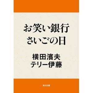 【初回50%OFFクーポン】お笑い銀行さいごの日 電子書籍版 / 著者:横田濱夫|ebookjapan