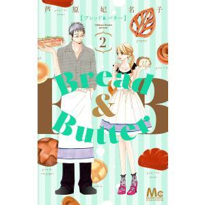 【初回50%OFFクーポン】Bread&Butter (2) 電子書籍版 / 芦原妃名子|ebookjapan