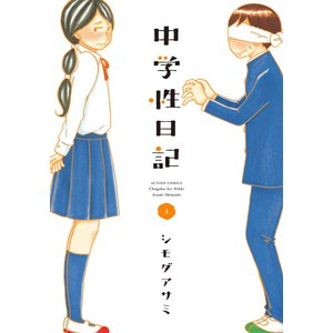 中学性日記 (3) 電子書籍版 / シモダアサミ