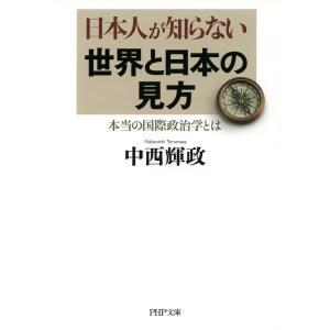 日本人が知らない世界と日本の見方(PHP文庫) 本当の国際政治学とは 電子書籍版 / 著:中西輝政|ebookjapan