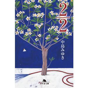 2/2(にぶんのに) 電子書籍版 / 著:中島みゆき ebookjapan