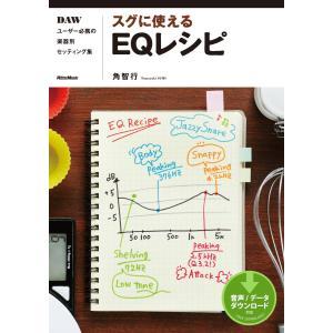 著:角智行 出版社:リットーミュージック ページ数:245 提供開始日:2014/12/19 タグ:...