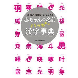 赤ちゃんの名前 ハッピー漢字事典 電子書籍版 / 編:西東社編集部