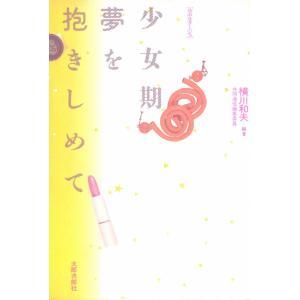 少女期夢を抱きしめて 電子書籍版 / 著:横川和夫|ebookjapan