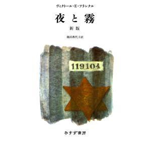 夜と霧 新版 電子書籍版 / 著:ヴィクトール・E・フランクル 訳:池田香代子|ebookjapan