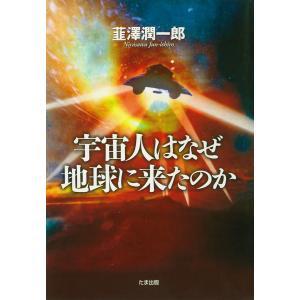 宇宙人はなぜ地球に来たのか 電子書籍版 / 著者:韮澤潤一郎