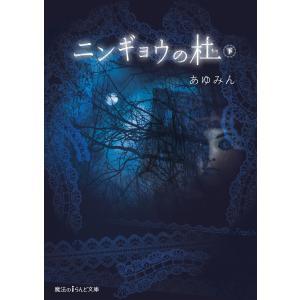 ニンギョウの杜[下] 電子書籍版 / 著者:あゆみん|ebookjapan