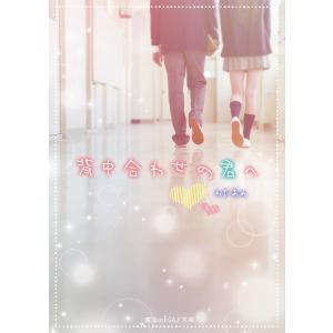 背中合わせの君へ 電子書籍版 / 著者:わたあめ|ebookjapan