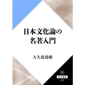 日本文化論の名著入門 電子書籍版 / 著者:大久保喬樹|ebookjapan