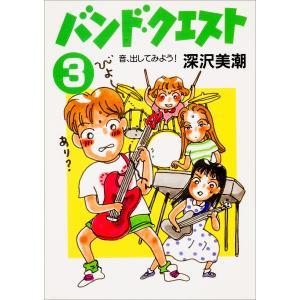 バンド・クエスト3 音、出してみよう! 電子書籍版 / 著者:深沢美潮 イラスト:伊藤理佐|ebookjapan