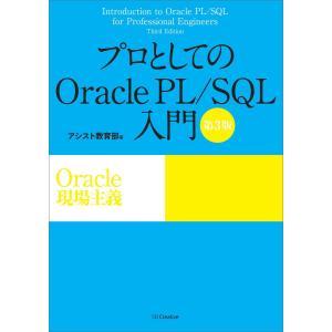 プロとしてのOracle PL/SQL入門 【第3版】(Oracle 12c、11g、10g対応) ...