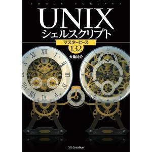 UNIXシェルスクリプト マスターピース132 電子書籍版 / 大角祐介