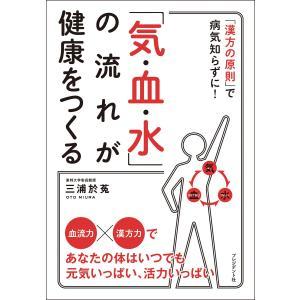 【初回50%OFFクーポン】「気・血・水」の流れが健康をつくる 電子書籍版 / 三浦於菟|ebookjapan