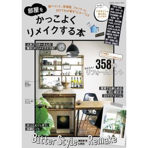 【初回50%OFFクーポン】部屋をかっこよくリメイクする本 電子書籍版 / ライフ&フーズ編集室|ebookjapan