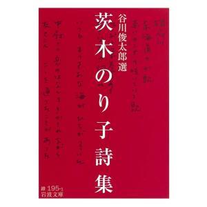 茨木のり子詩集 電子書籍版 / 谷川俊太郎選