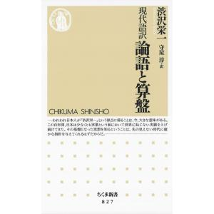 現代語訳 論語と算盤 電子書籍版 / 渋沢栄一/守屋淳(訳)|ebookjapan