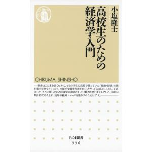 高校生のための経済学入門 電子書籍版 / 小塩隆士|ebookjapan