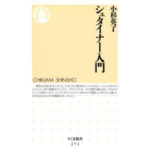 シュタイナー入門 電子書籍版 / 小杉英了|ebookjapan