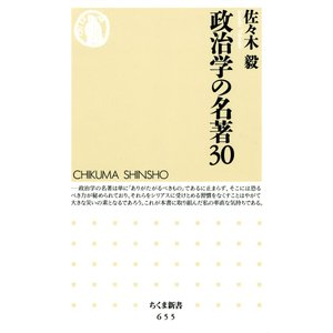 【初回50%OFFクーポン】政治学の名著30 電子書籍版 / 佐々木毅|ebookjapan