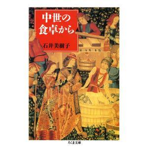 中世の食卓から 電子書籍版 / 石井美樹子 ebookjapan