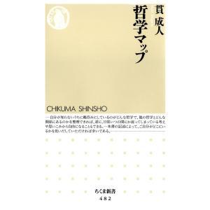哲学マップ 電子書籍版 / 貫成人|ebookjapan