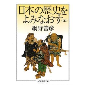 日本の歴史をよみなおす(全) 電子書籍版 / 網野善彦|ebookjapan