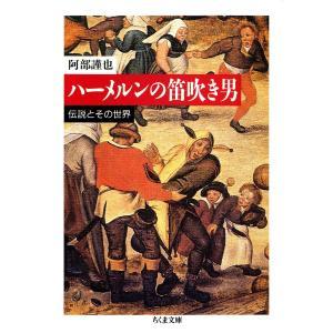 【初回50%OFFクーポン】ハーメルンの笛吹き男 ――伝説とその世界 電子書籍版 / 阿部謹也