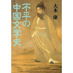不平の中国文学史 電子書籍版 / 大木康|ebookjapan