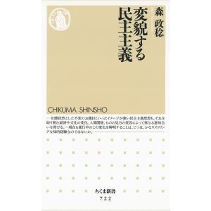 変貌する民主主義 電子書籍版 / 森政稔|ebookjapan