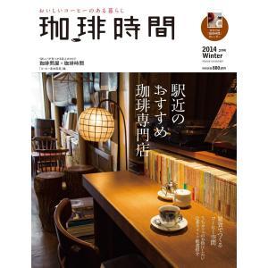 珈琲時間 2014年2月号(冬号) 電子書籍版 / 珈琲時間編集部