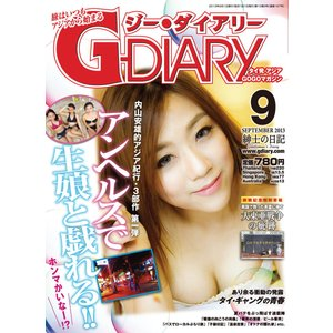 アジアGOGOマガジン G-DIARY 2013年9月号 電子書籍版 / アールコス・メディア株式会社|ebookjapan