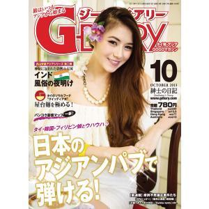 アジアGOGOマガジン G-DIARY 2013年10月号 電子書籍版 / アールコス・メディア株式会社|ebookjapan