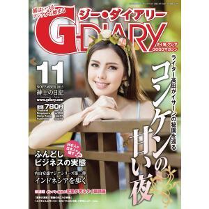 アジアGOGOマガジン G-DIARY 2013年11月号 電子書籍版 / アールコス・メディア株式会社|ebookjapan