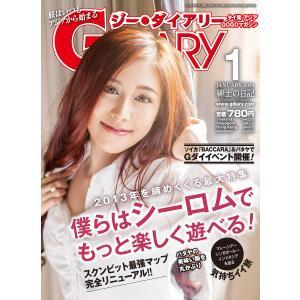 アジアGOGOマガジン G-DIARY 2014年1月号 電子書籍版 / アールコス・メディア株式会社|ebookjapan