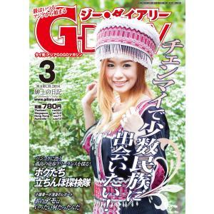 アジアGOGOマガジン G-DIARY 2014年3月号 電子書籍版 / アールコス・メディア株式会社|ebookjapan