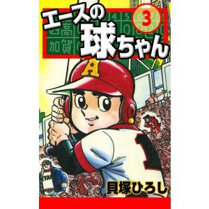 【初回50%OFFクーポン】エースの球ちゃん (3) 電子書籍版 / 貝塚ひろし