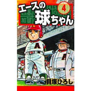 【初回50%OFFクーポン】エースの球ちゃん (4) 電子書籍版 / 貝塚ひろし