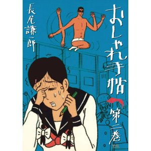 おしゃれ手帖 (2) 電子書籍版 / 長尾謙一郎 ebookjapan